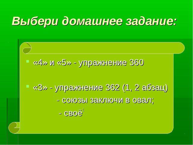 Выбери домашнее задание: «4» и «5» - упражнение 360 «3» - упражнение 362 (1,...
