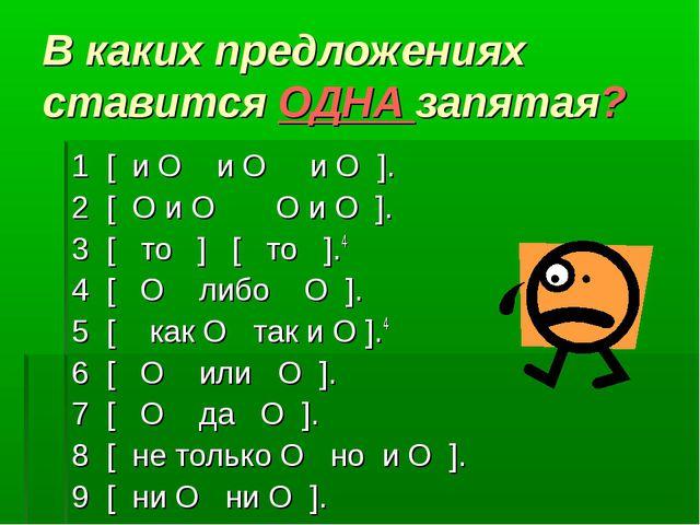В каких предложениях ставится ОДНА запятая? 1 [ и O и O и O ]. 2 [ O и O O и...