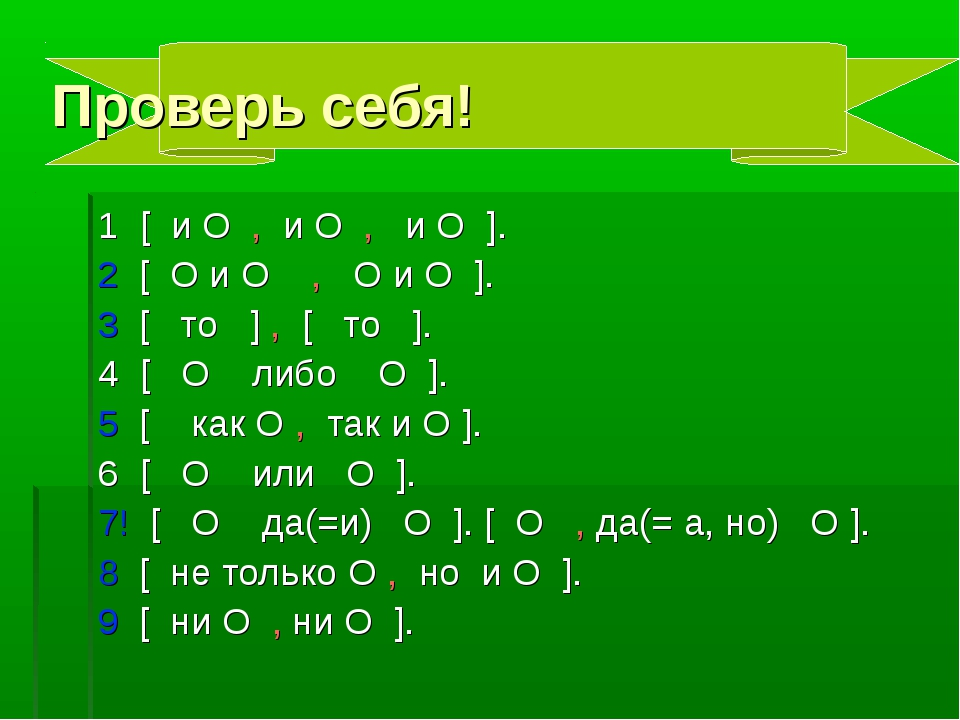 Проверь себя! 1 [ и O , и O , и O ]. 2 [ O и O , O и O ]. 3 [ то ] , [ то ]....