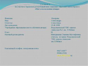 З А Я В К А на участие в Крымском республиканском социально образовательном