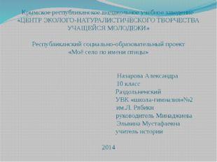 Крымское республиканское внешкольное учебное заведение «ЦЕНТР ЭКОЛОГО-НАТУРАЛ