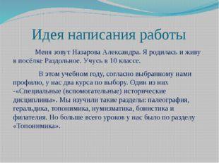 Идея написания работы Меня зовут Назарова Александра. Я родилась и живу в пос
