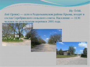 Орло́вка(до 1945 годаБий-Орлю́к;крымскотат.Biy Örlük, Бий Орлюк)— село
