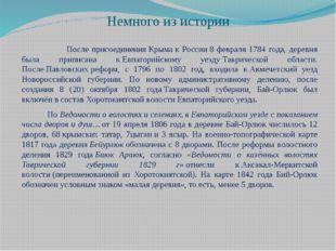 Немного из истории После присоединенияКрымак России8 февраля 1784 года, де