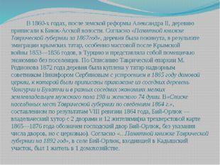В 1860-х годах, послеземской реформыАлександра II, деревню приписали кБию