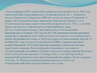 Земская реформа1890-х годов в Евпаторийском уезде прошла после 1892 года, в