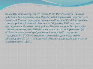 УказомПрезидиума Верховного Совета РСФСРот 21 августа 1945 года Бий-Орлюк б