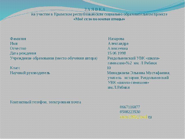 З А Я В К А на участие в Крымском республиканском социально образовательном...