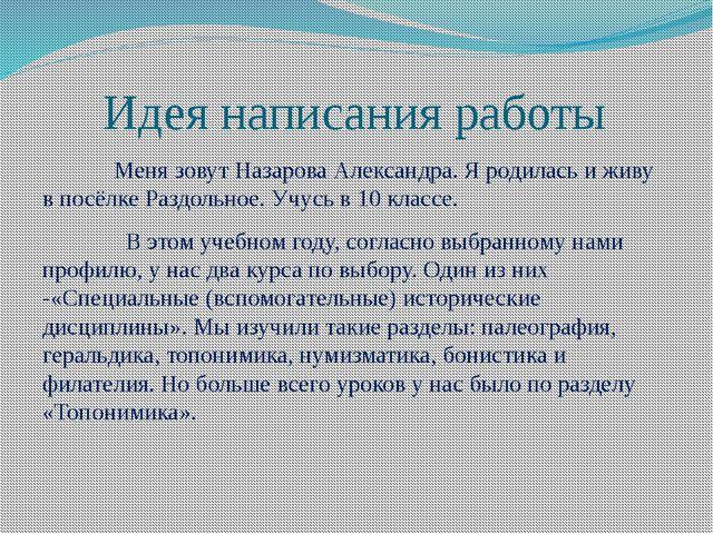 Идея написания работы Меня зовут Назарова Александра. Я родилась и живу в пос...