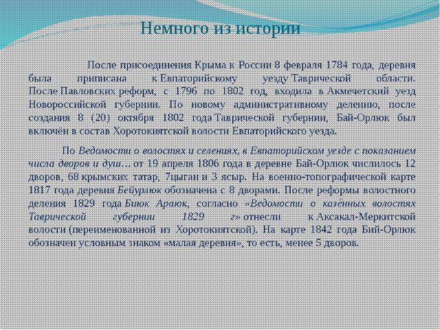 Немного из истории После присоединенияКрымак России8 февраля 1784 года, де...