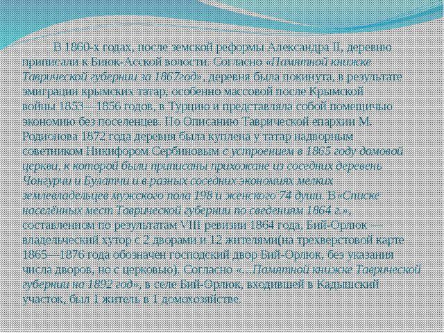 В 1860-х годах, послеземской реформыАлександра II, деревню приписали кБию...