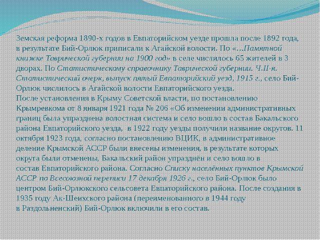 Земская реформа1890-х годов в Евпаторийском уезде прошла после 1892 года, в...