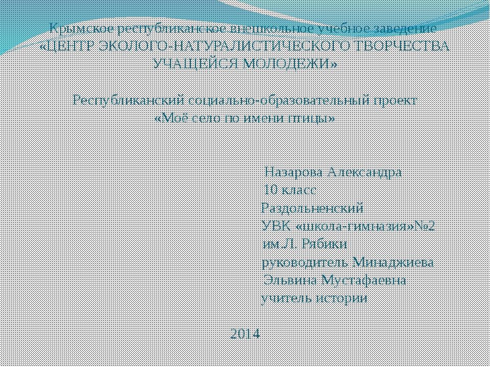 Крымское республиканское внешкольное учебное заведение «ЦЕНТР ЭКОЛОГО-НАТУРАЛ...