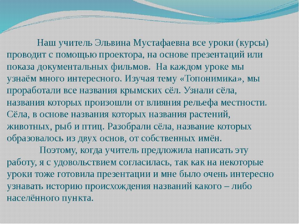 Наш учитель Эльвина Мустафаевна все уроки (курсы) проводит с помощью проекто...