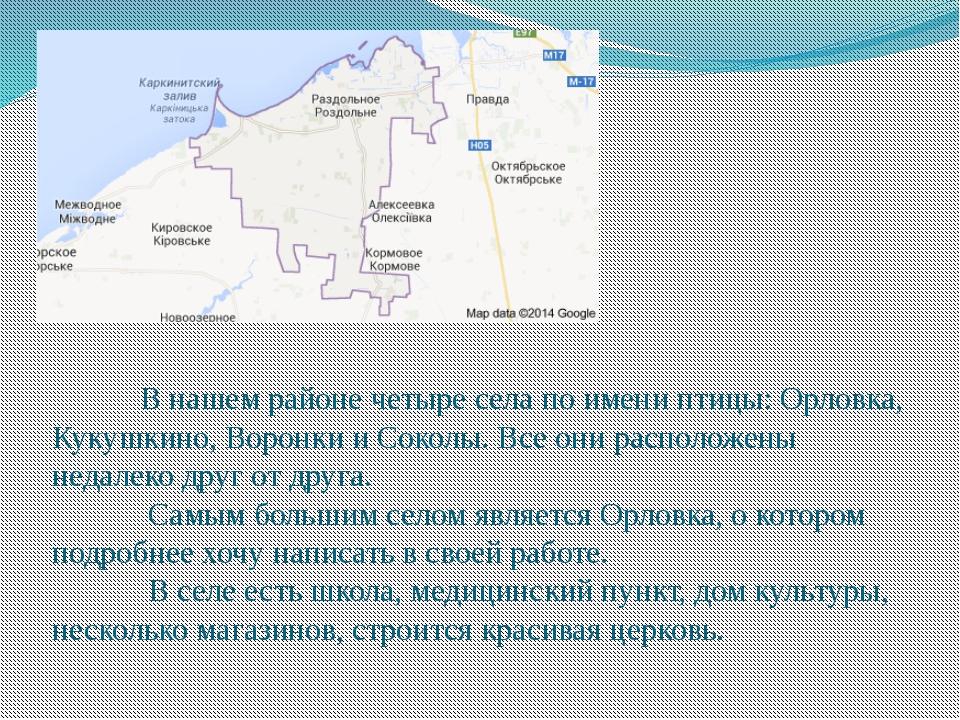 В нашем районе четыре села по имени птицы: Орловка, Кукушкино, Воронки и Сок...