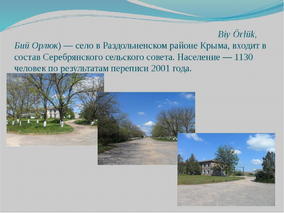 Орло́вка(до 1945 годаБий-Орлю́к;крымскотат.Biy Örlük, Бий Орлюк)— село...