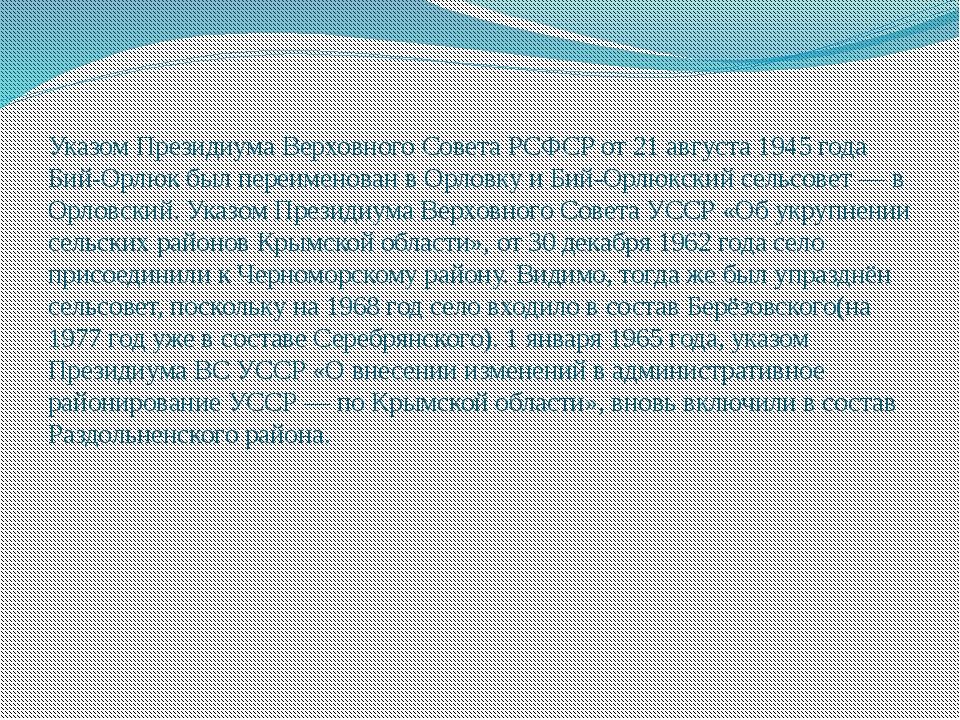 УказомПрезидиума Верховного Совета РСФСРот 21 августа 1945 года Бий-Орлюк б...