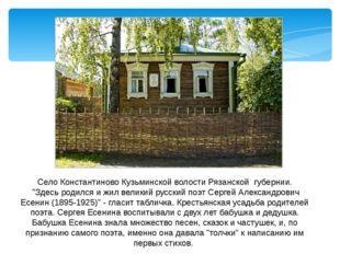 """Село Константиново Кузьминской волости Рязанской губернии. """"Здесь родился и ж"""