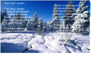 Поет зима - аукает.... Поет зима - аукает, Мохнатый лес баюкает Стозвоном сос