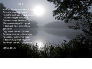 Ночь Усталый день склонился к ночи, Затихла шумная волна, Погасло солнце, и н