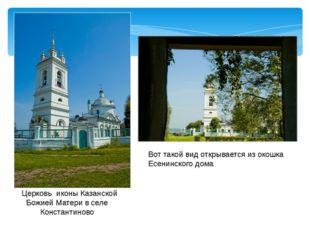 Вот такой вид открывается из окошка Есенинского дома Церковь иконы Казанской