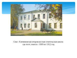 Спас- Клепиковская второклассная учительская школа где поэт учился с 1909 по