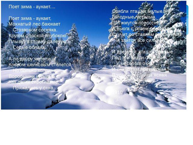 Поет зима - аукает.... Поет зима - аукает, Мохнатый лес баюкает Стозвоном сос...