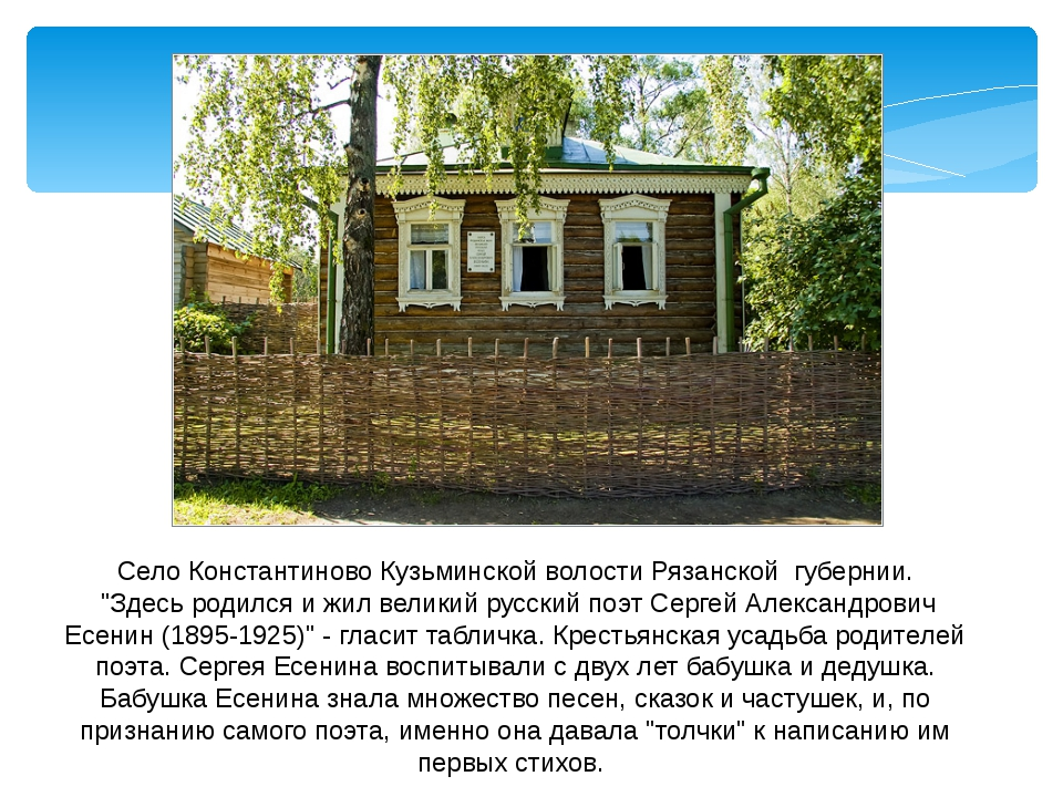 """Село Константиново Кузьминской волости Рязанской губернии. """"Здесь родился и ж..."""