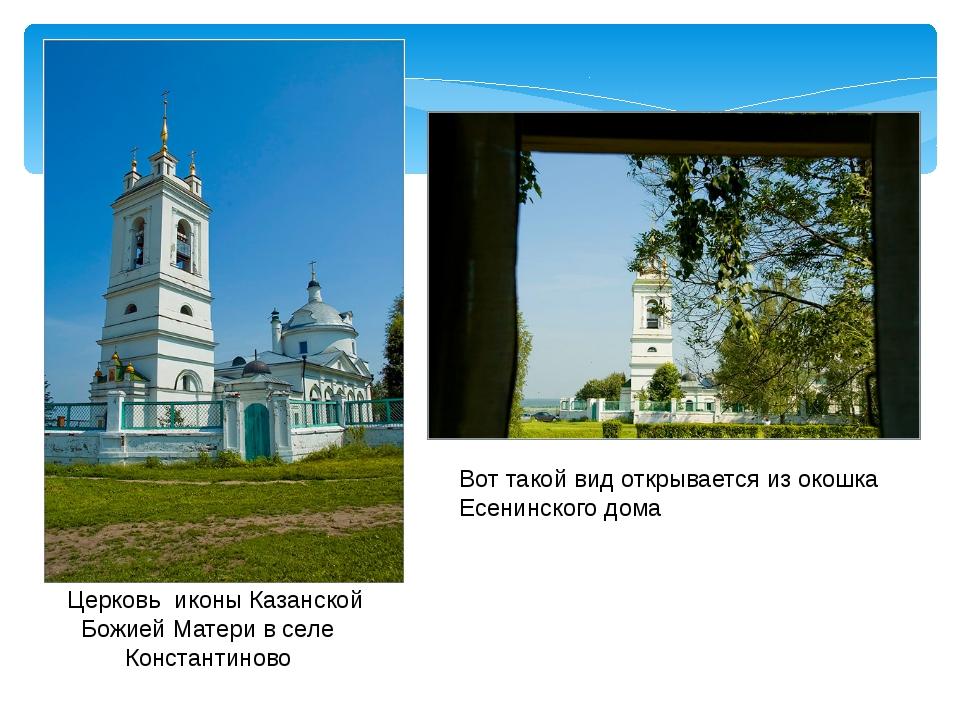 Вот такой вид открывается из окошка Есенинского дома Церковь иконы Казанской...
