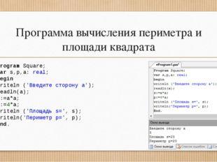 Программа вычисления периметра и площади квадрата Program Square; var s,p,a: