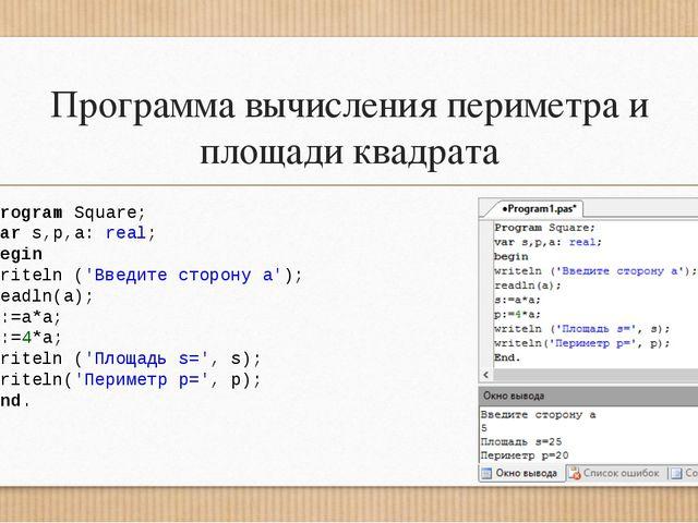 Программа вычисления периметра и площади квадрата Program Square; var s,p,a:...