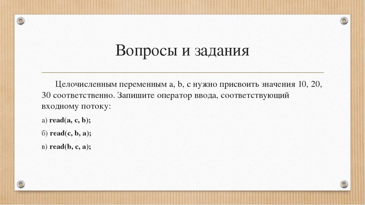 Вопросы и задания Целочисленным переменным a, b, c нужно присвоить значения...