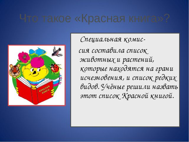 Что такое «Красная книга»? Специальная комис- сия составила список животных...