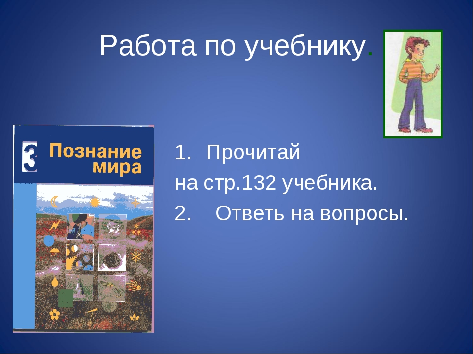 Работа по учебнику. Прочитай на стр.132 учебника. 2. Ответь на вопросы.