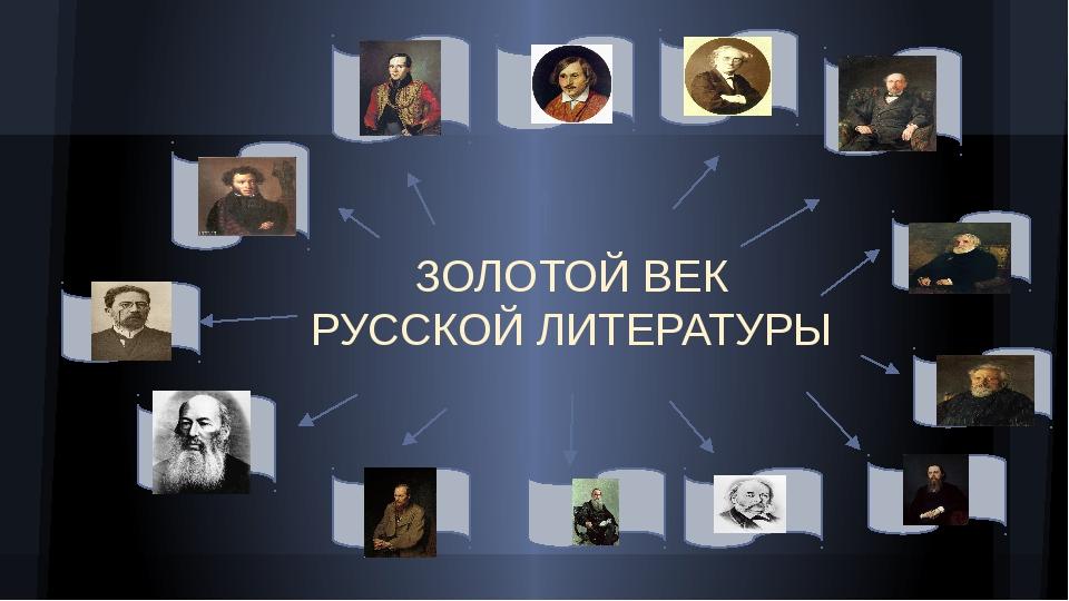 обсудить картинки золотой век россии всегда