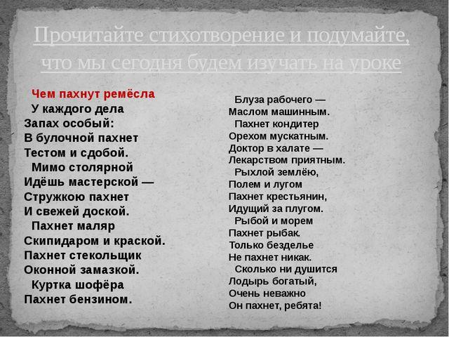 Прочитайте стихотворение и подумайте, что мы сегодня будем изучать на уроке Ч...