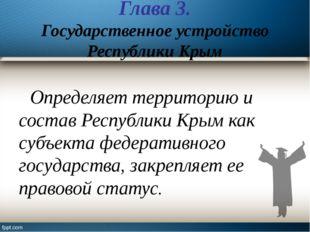 Глава 3. Государственное устройство Республики Крым Определяет территорию и с