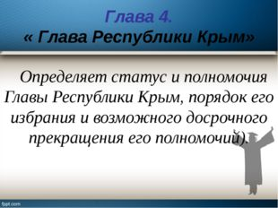 Глава 4. « Глава Республики Крым» Определяет статус и полномочия Главы Респуб