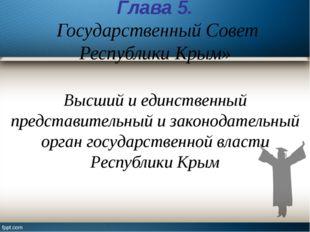 Глава 5. Государственный Совет Республики Крым» Высший и единственный предста