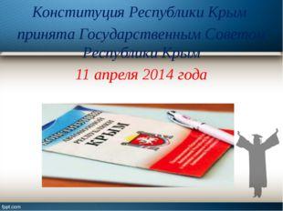Конституция Республики Крым принята Государственным Советом Республики Крым