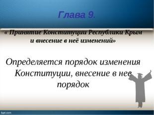 Глава 9. « Принятие Конституции Республики Крым и внесение в неё изменений» О