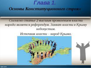Глава 1. Основы Конституционного строя» Согласно статье 2 высшим проявлением