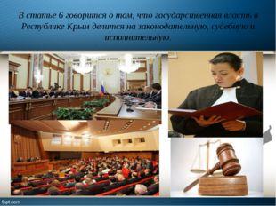 В статье 6 говорится о том, что государственная власть в Республике Крым дели