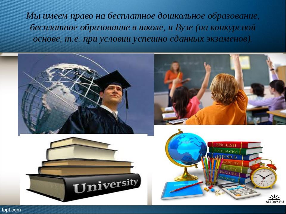Мы имеем право на бесплатное дошкольное образование, бесплатное образование в...