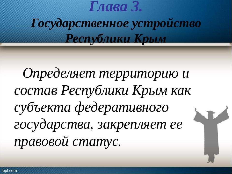 Глава 3. Государственное устройство Республики Крым Определяет территорию и с...