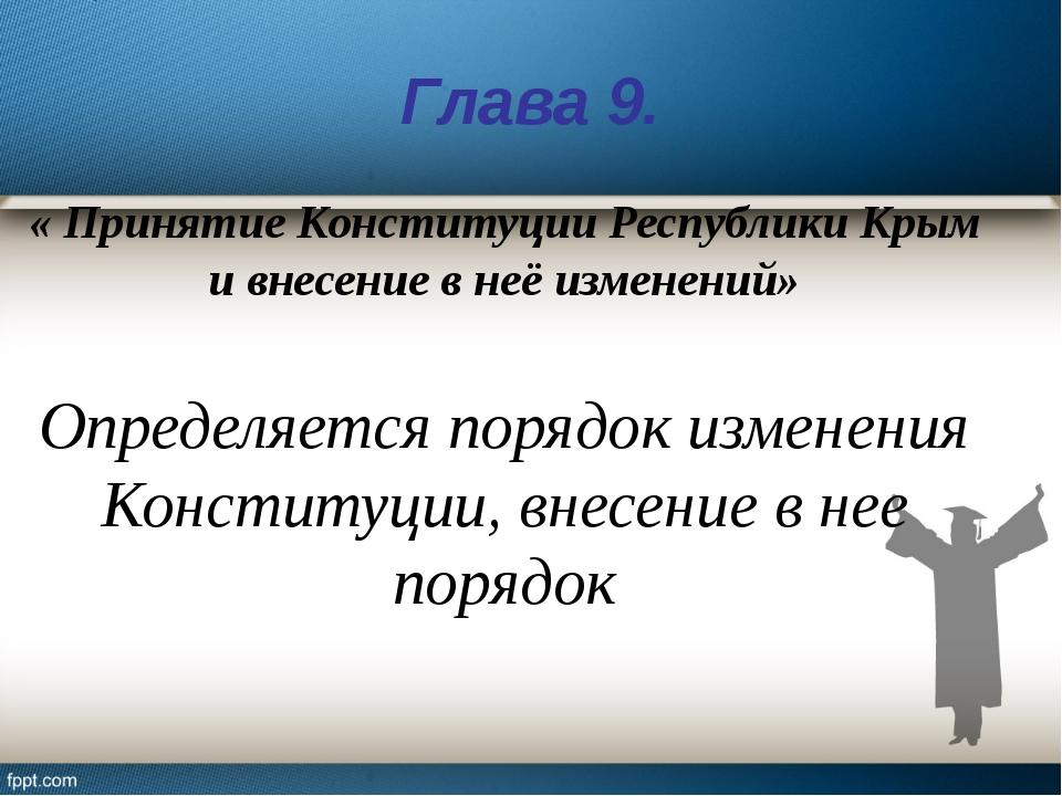 Глава 9. « Принятие Конституции Республики Крым и внесение в неё изменений» О...