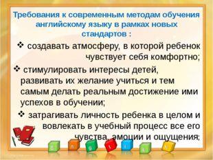 Требования к современным методам обучения английскому языку в рамках новых с