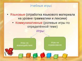 Учебные игры: Языковые (отработка языкового материала на уровне грамматики