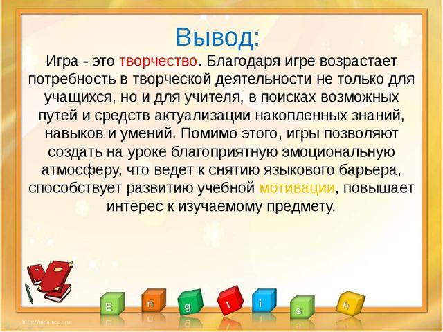 Вывод: Игра - это творчество. Благодаря игре возрастает потребность в творче...