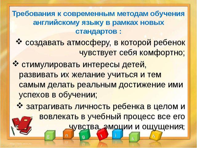 Требования к современным методам обучения английскому языку в рамках новых с...